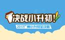 决战2017广州小升初