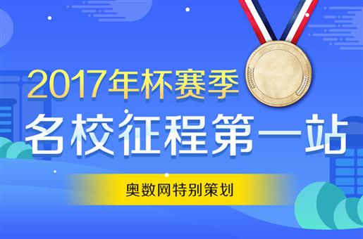 2017杯赛季
