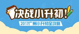 决战小升初-2017年广州小升初全攻略