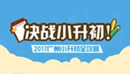 2017年广州小升初全攻略