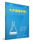 2017版七步直通中考化学