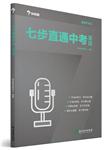 2017版七步直通中考英语