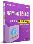 初中语文现代文阅读专项突破