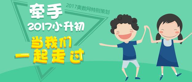�渴�2017小升初――��我��一起走�^