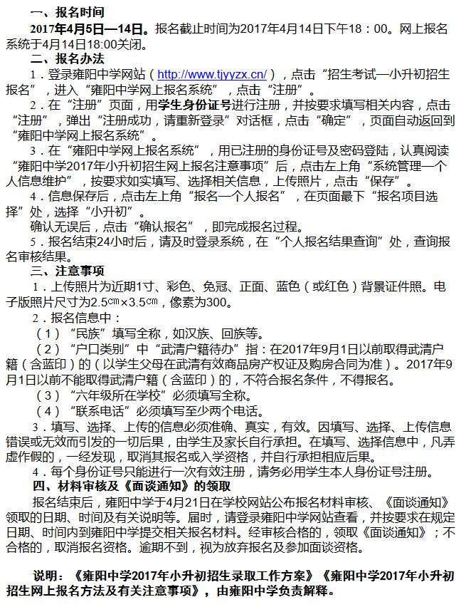 2017雍阳中学小升初报名