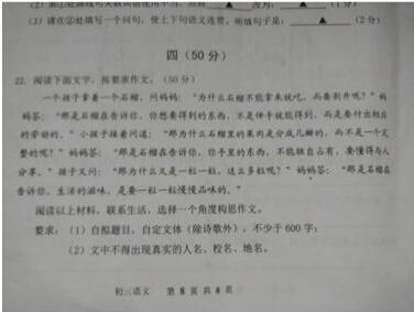 2014南京中考语文作文