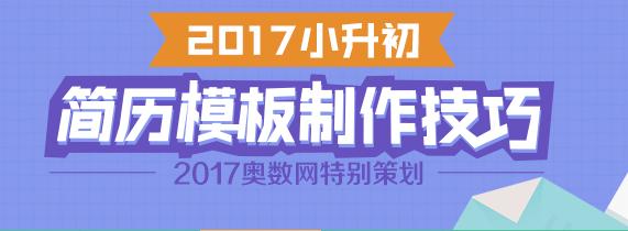 2017奥数网特别策划系列之小升初简历