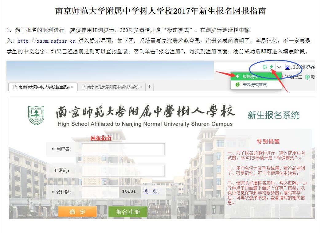 2017南京小升初网报指南1