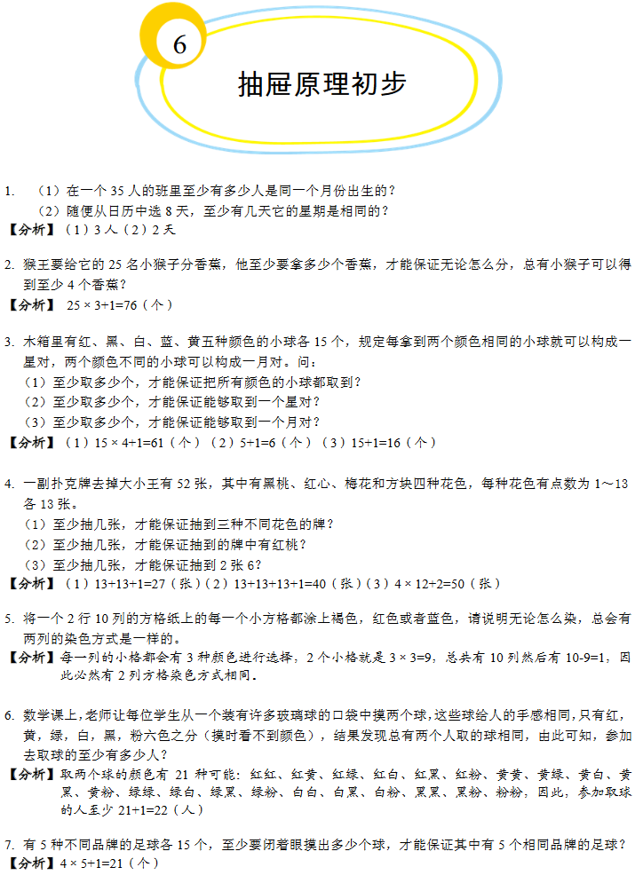 天津小学数学课后练习题
