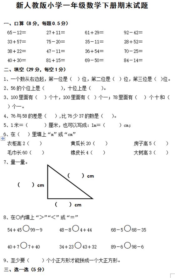 长沙一年级下册数学期末试题 八