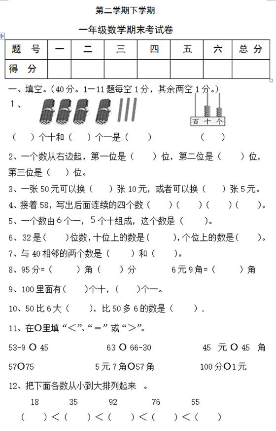 人教版小学一年级数学下册期末试题 四