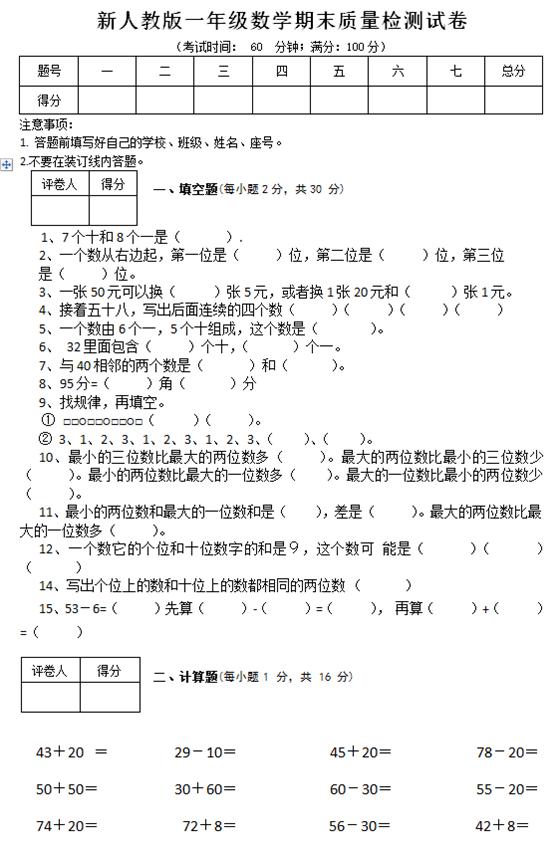 九年级下册数学月考_长沙一年级下册数学期末试题(五)_数学期末试题_长沙奥数网