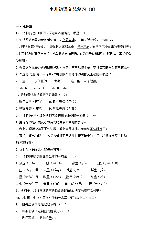 小学上初中语文试题_2017年小升初语文知识专项训练总复习题三_小升初语文试题_奥数网