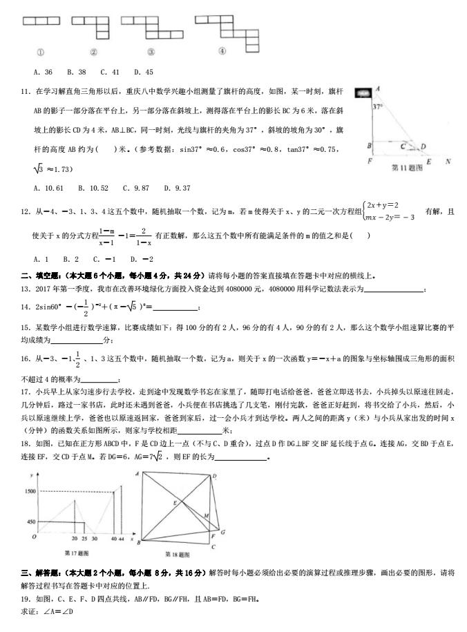 2014重庆八中录取线_2017年重庆八中中考一模数学试题(2)_数学一模_重庆中考网