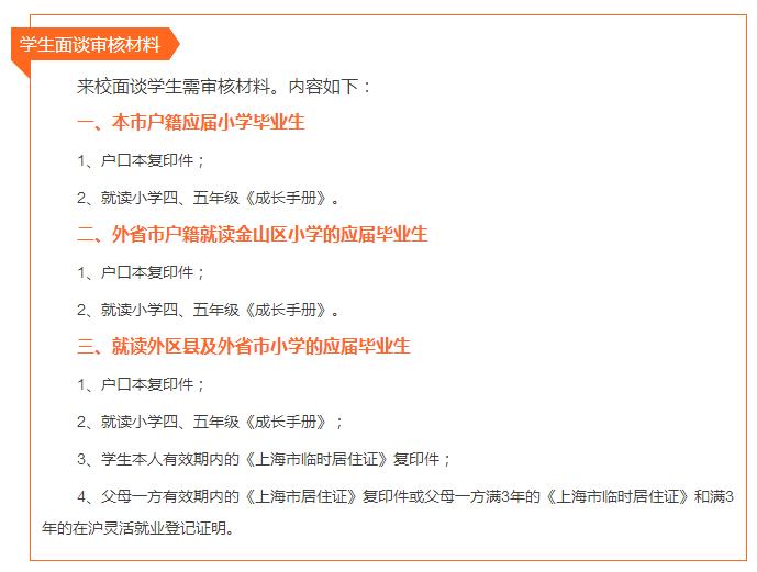 2017年上海小升初存志���中�W面�要求