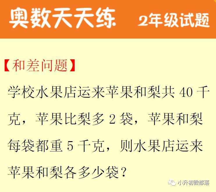 北京小学二年级奥数天天练(4.27)