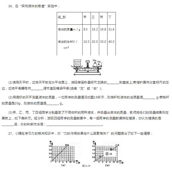 最新中考物理实验填空经典题(96-100)