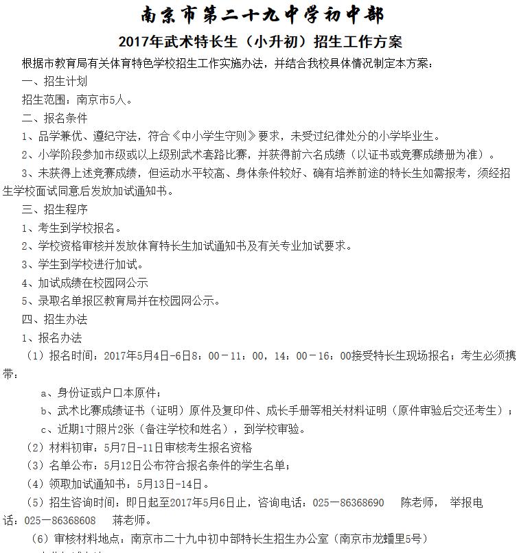 南京二十九中特长生招生方案