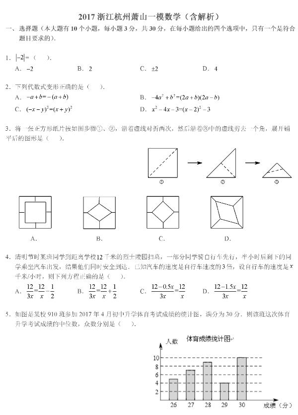 2017年杭州市萧山区中考一模数学试卷