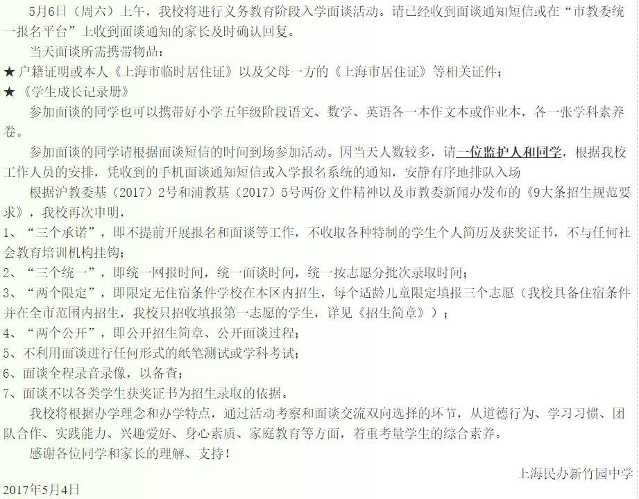 2017年上海小升初民�k新竹�@中�W面�要求