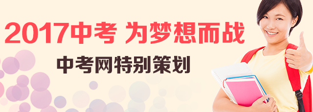 2017深圳中考特别策划