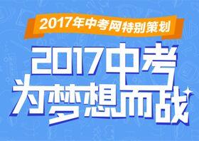 【为梦想而战】2017无锡中考特别策划