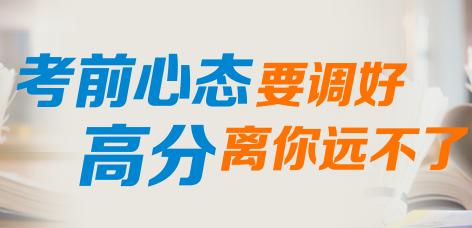 2017郑州中考特别策划之中考心理