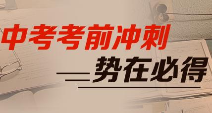 2017郑州中考特别策划之中考复习
