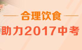 2017大连中考特别策划之中考饮食