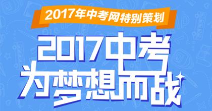 2017无锡中考专题特别策划