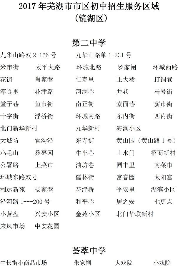 安徽芜湖小升初划片