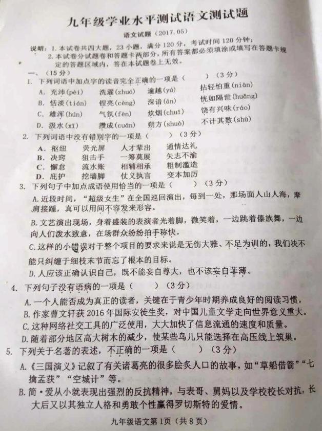 2017年济南中考高新区二模语文试卷