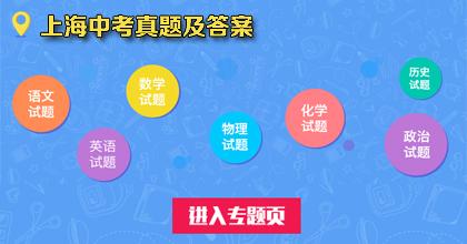 2017年上海中考真题及答案