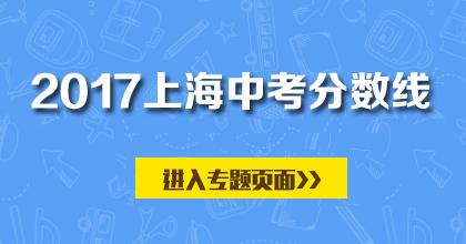 2017上海中考各校录取分数线