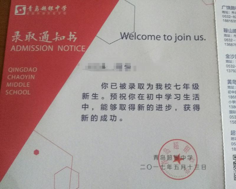 2017年青岛超银广饶路录取通知书大专学校有升柳州哪些有初中?图片