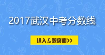 2017年武汉中考分数线专题策划