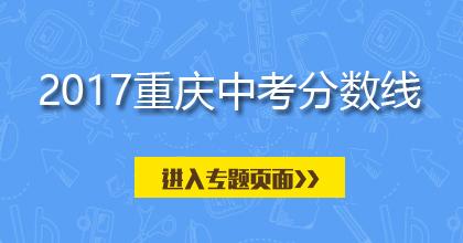 2017年重庆中考分数线专题策划