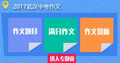 2017年武汉中考作文专题策划