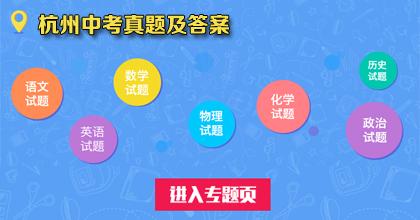 2017杭州中考特别策划之中考真题