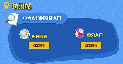 2017杭州中考特别策划之中考查分