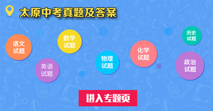 2017太原中考特别策划之龙8娱乐