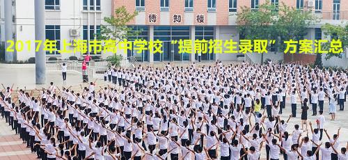 """2017年上海市高中学校""""提前招生录取""""方案汇总"""