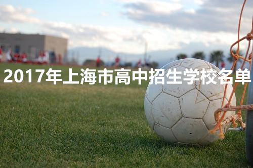 2017上海普高中考招生录取政策方案公布