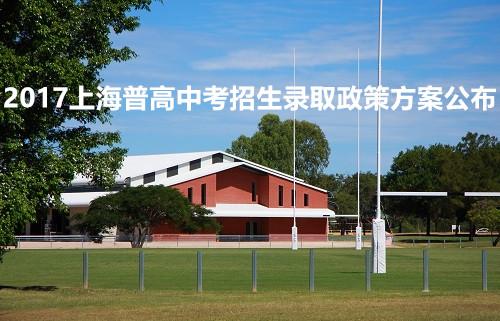 2017年上海市高中招生学校名单