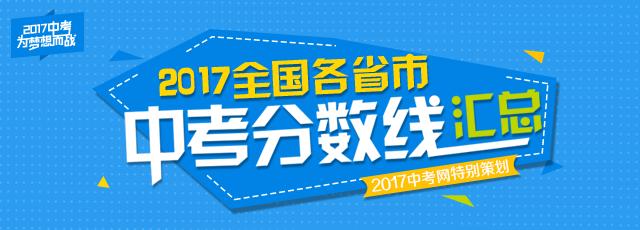2017年中考分数线专题