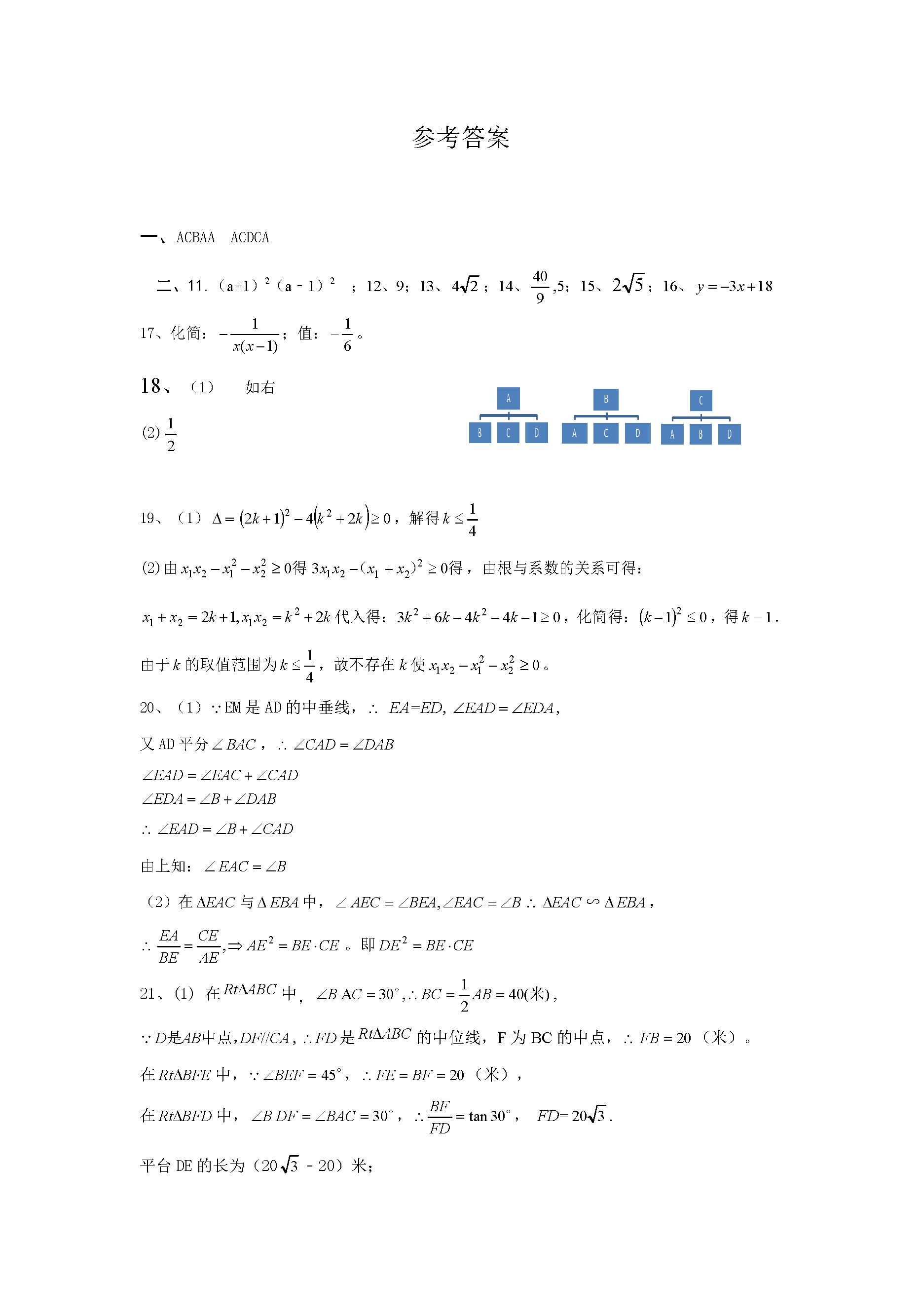 湖北省鄂州市2017届九年级下学期期中考试数学试卷答案共3页