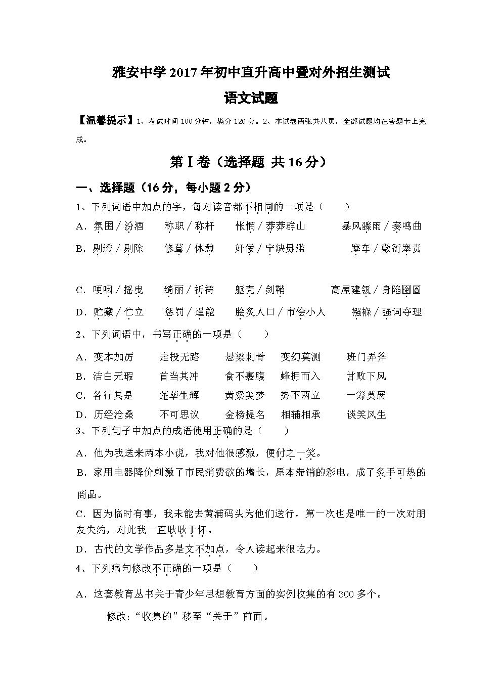 四川省雅安中学普通高中招生考试语文试卷共8页
