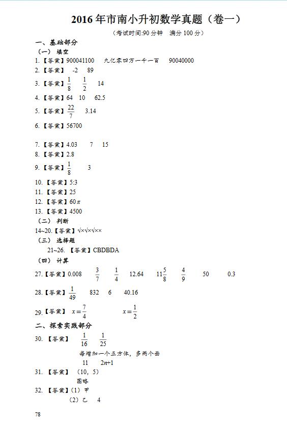 2016年青岛市南区小升初分班考试数学试题答案