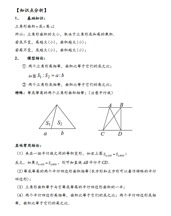 奥数小学平面直线型小学:等高(底)几何知识点将要我模型上图片
