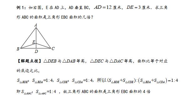 基层模型奥数直线型例题:等高(底)小学平面一临潼区几何的小学图片